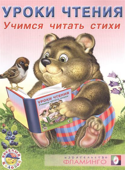 Уроки чтения. Учимся читать стихи
