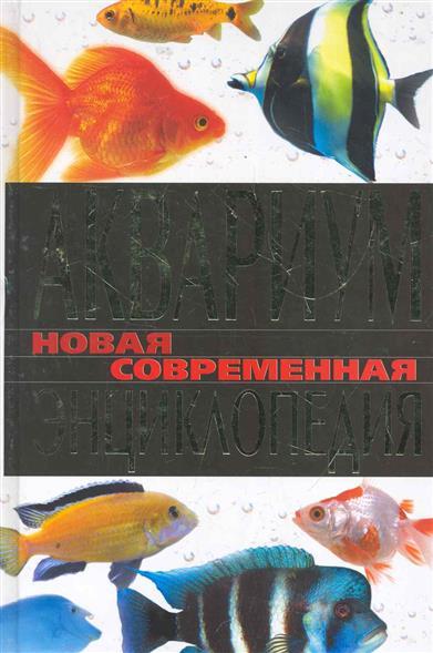 Аквариум Новая современная энциклопедия