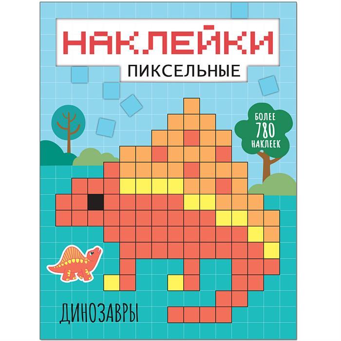 Лозовская М. (ред.) Пиксельные наклейки. Динозавры динозавры наклейки