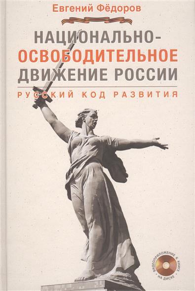 Национально-освободительное движение России. Русский код развития (+CD)