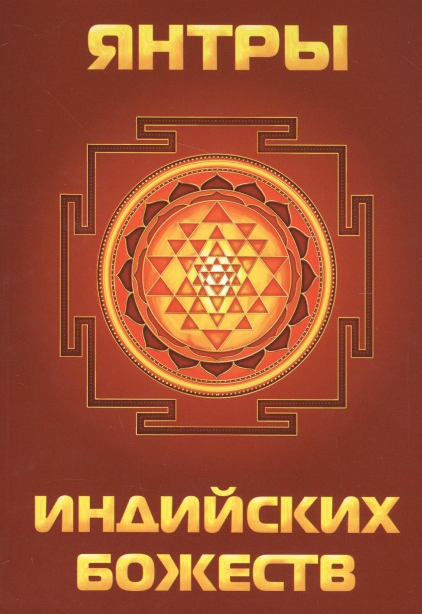 Матвеев С. (сост.) Янтры индийских божеств матин и янтры защитные символы востока