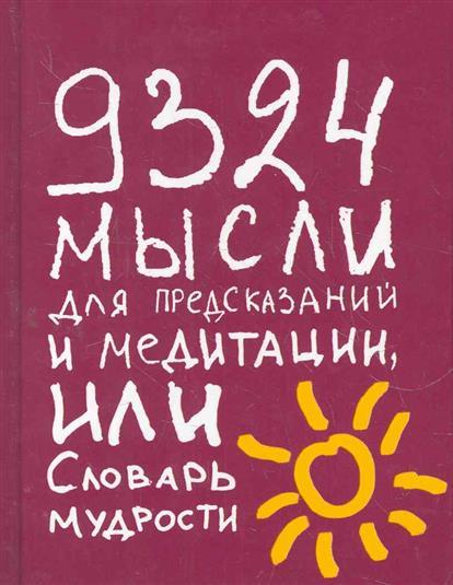 9324 мысли для предсказаний и медитации или Словарь мудрости