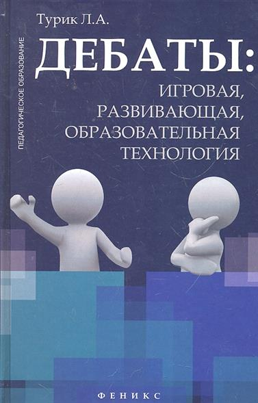 Дебаты Игровая развивающая… Учеб. пособие