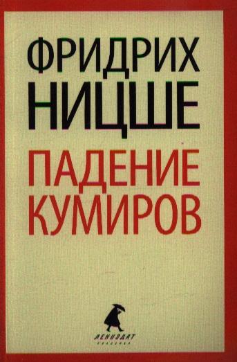 Ницше Ф. Падение кумиров. Избранное laufwunder спрей освежающий для стоп 125мл