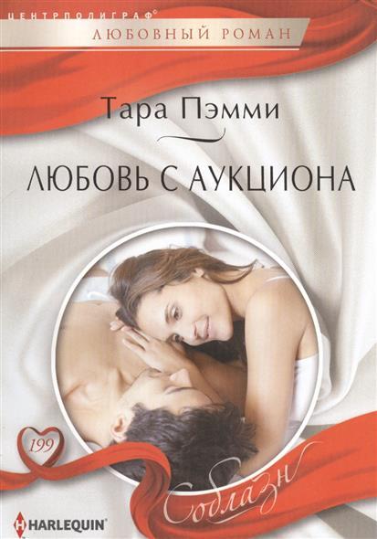 Пэмми Т.: Любовь с аукциона