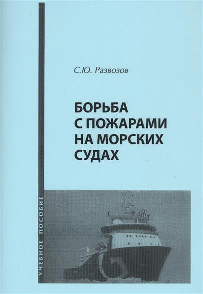 Развозов С. Борьба с пожарами на морских судах. Учебное пособие