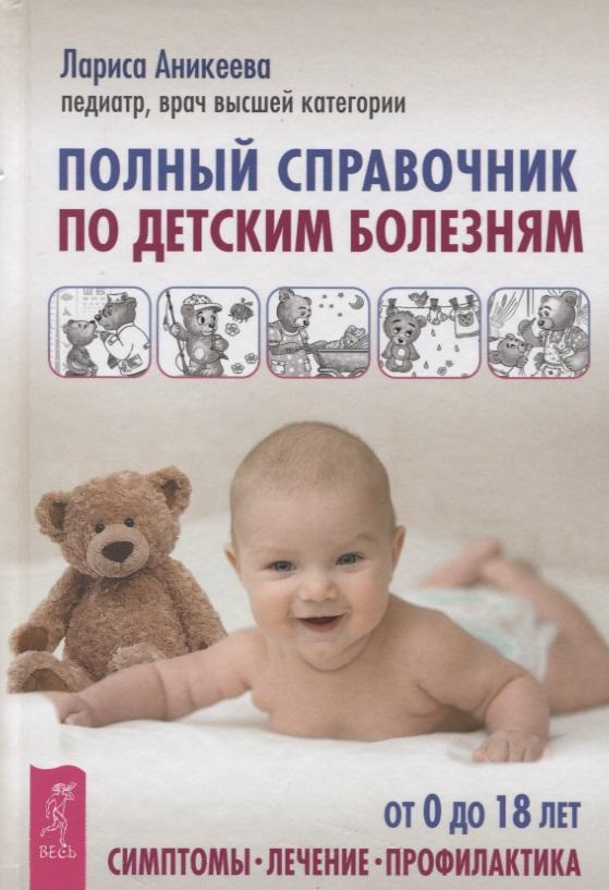 Полный справочник по детским болезням. От 0 до 18 лет. Симптомы. Лечение. Профилактика от Читай-город