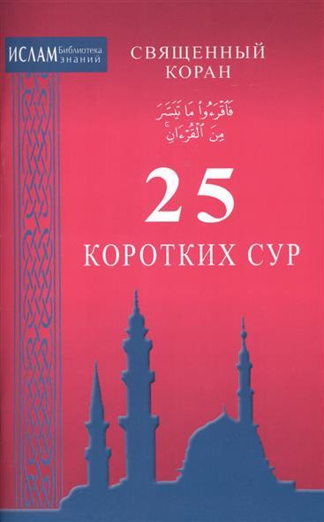 Багиева О. (ред.) 25 коротких сур. Священный Коран чем уникален священный коран