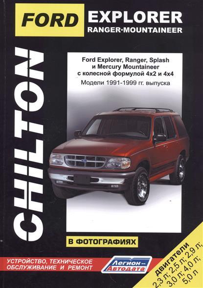 Ford Explorer. Ranger. Ranger Splash. Mercury Mountaineer в фотографиях. Модели 1991-1999 гг. Руководство по ремонту и техническому обслуживанию