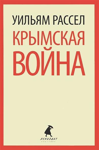 Крымская война. Личные воспоминания
