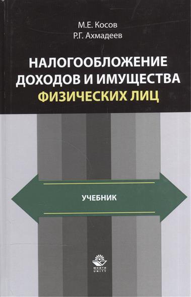 Косов М., Ахмадеев Р. Налогообложение доходов и имущества физических лиц. Учебник