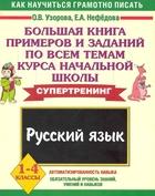 Большая книга примеров и заданий… Русский яз. 1-4 кл