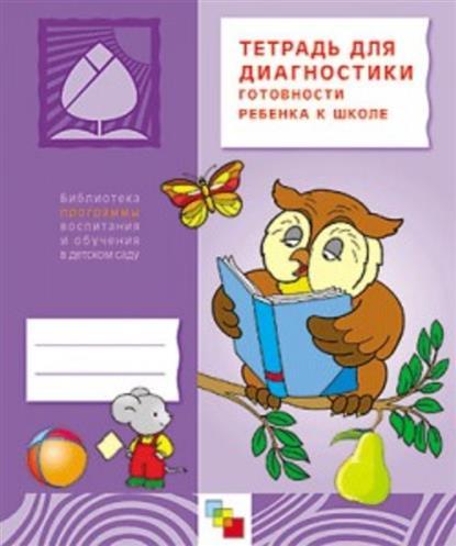 Тетрадь для диагностики готовности ребенка к школе