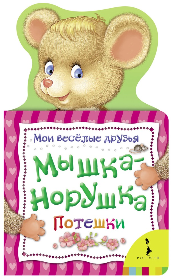Шахова А. (отв. ред.) Мышка-норушка