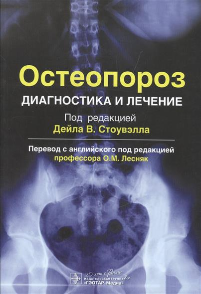 Стоувэлл Д. (ред.) Остеопороз. Диагностика и лечение остеопороз диагностика профилактика лечение