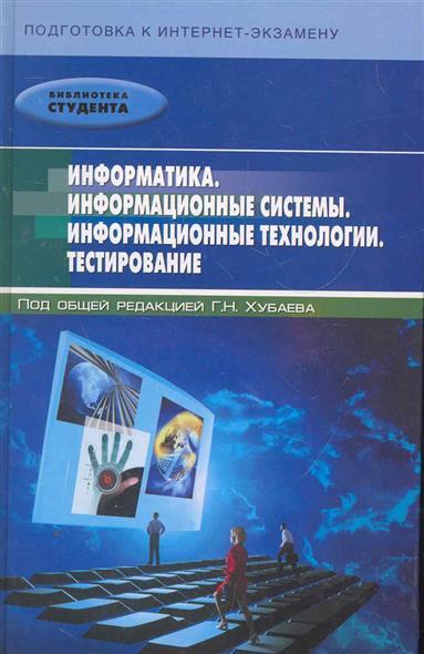Хубаев Г. (ред.) Информатика Информационные системы… г н федорова информационные системы