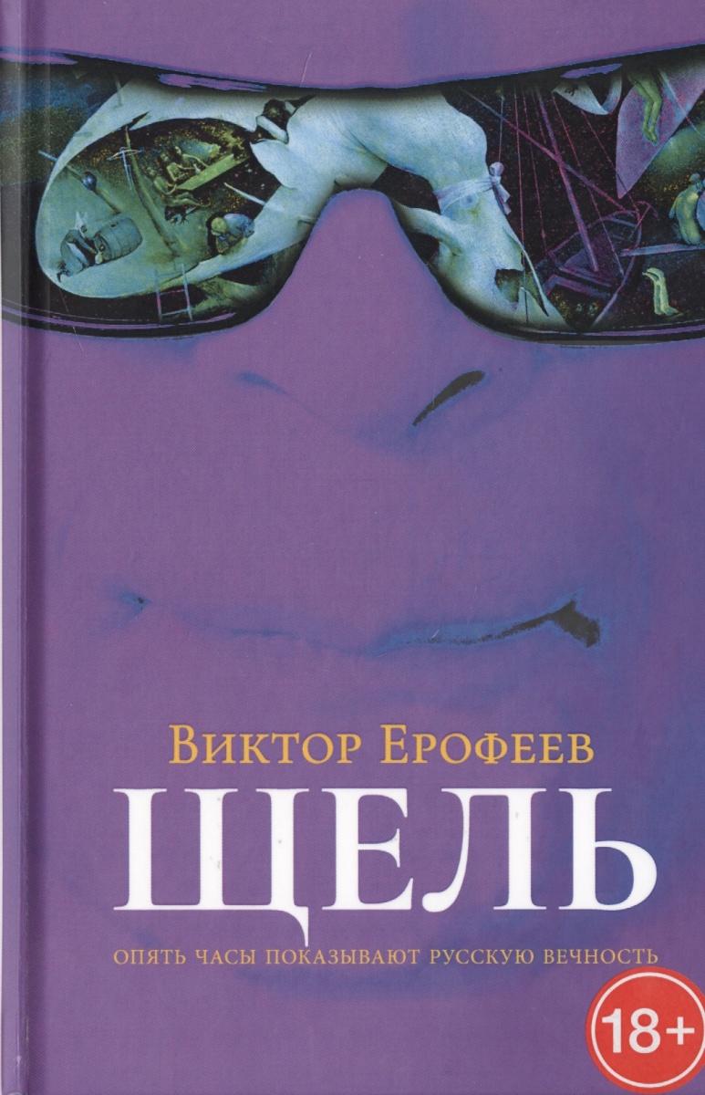 Ерофеев В. Щель ерофеев б экологическое право россии ерофеев