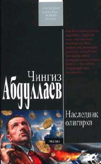 Абдуллаев Ч. Наследник олигарха наследник