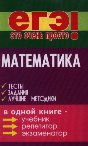 Математика: тесты, задания, лучшие методики. Издание второе
