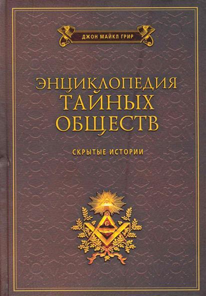 Энциклопедия тайных обществ Скрытые истории