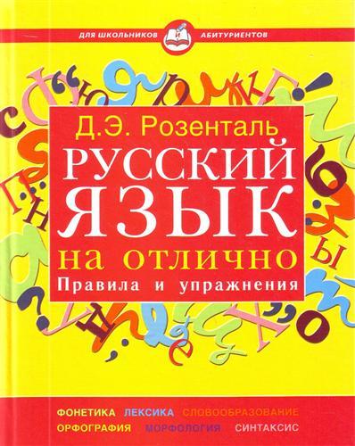 Русский язык на отлично Правила и упражнения
