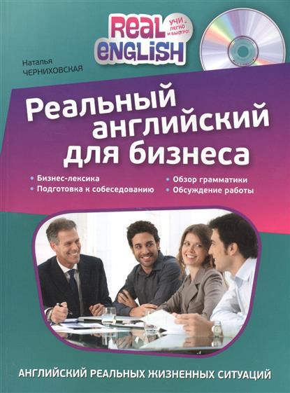 Черниховская Н. Реальный английский для бизнеса (+CD) н о черниховская разговорный английский для тех кто много путешествует 2 cd