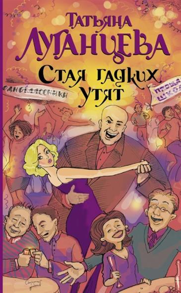 Луганцева Т. Стая гадких утят луганцева т стая гадких утят