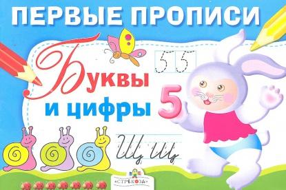 Попова И. Буквы и цифры наталья попова фантом