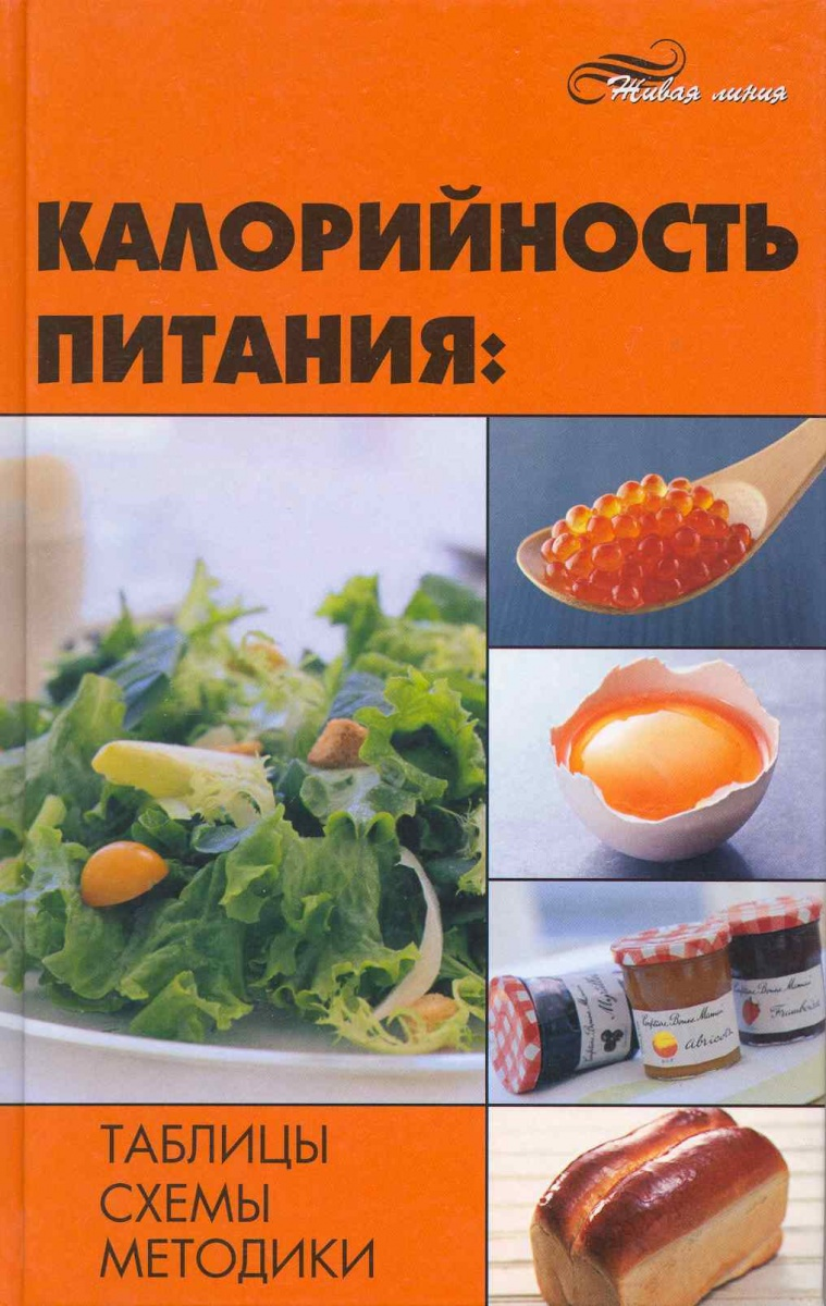 Калорийность питания Таблицы Схемы Методики