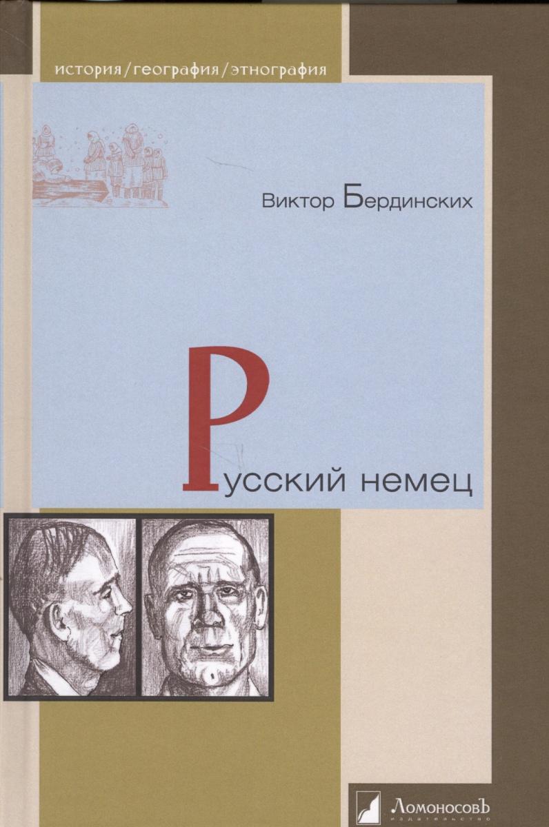 Русский немец. Роман о времени