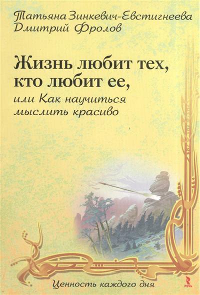 Зинкевич-Евстигнеева Т. Жизнь любит, тех кто любит ее, или Как научиться мыслить красиво для тех кто любит математику 2 класс фгос