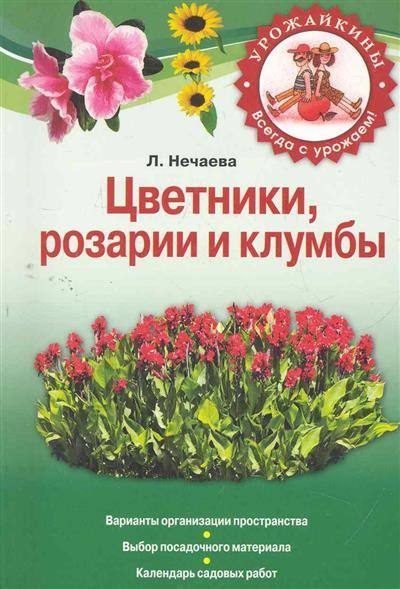 Цветники розарии и клумбы
