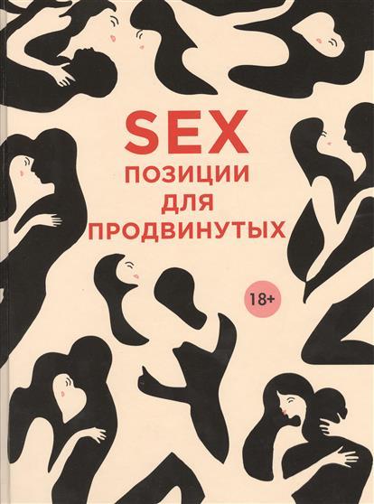 SEX. Позиции для продвинутых