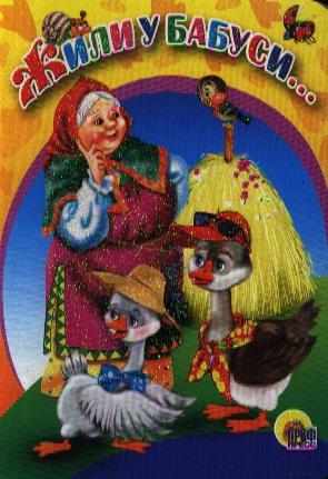 Жили у бабуси... ISBN: 9785378012725 жили у бабуси два веселых гуся книжка в картинках с наклейками isbn 9785170788576