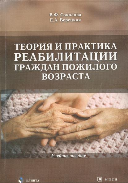 Теория и практика реабилитации граждан пожилого возраста. Учебное пособие