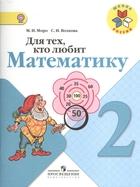 Для тех, кто любит математику. 2 класс. Пособие для учащихся общеобразовательных учреждений. 8-е издание