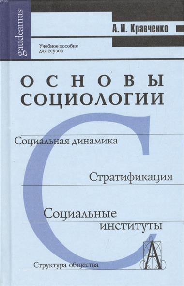 Основы социологии Уч. пос.