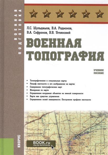 Военная топография. Учебное пособие (+ эл. прил. на сайте)