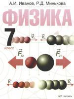 Иванов А. Физика 7 кл. Иванов иванов а вилы