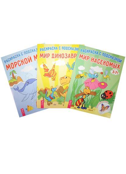 Раскраска с подсказкой. Дикие животные. Мир насекомых. Морской мир (комплект из 3 книг) мир музыки и youtube истории суперзвезд комплект из 3 книг