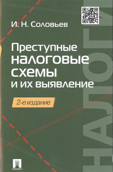 Преступные налоговые схемы и их выявление. Учебное пособие. Издание второе, переработанное и дополненное
