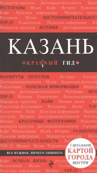 Коробкина Т. (ред.) Казань. С детальной картой города внутри т коробкина беларусь