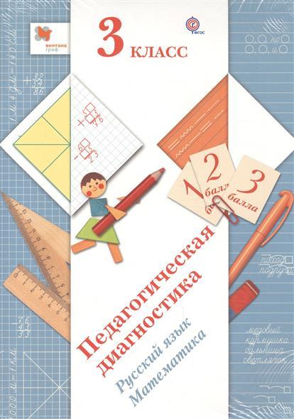 Педагогическая диагностика. 3 класс. Русский язык. Математика. Учебное пособие
