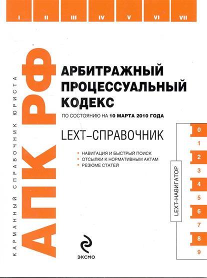 LEXT-справочник АПК РФ