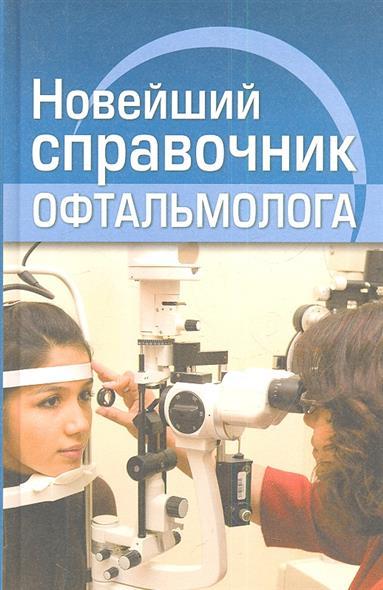 Гаврилова А. Новейший справочник офтальмолога иоланта гаврилова счастье