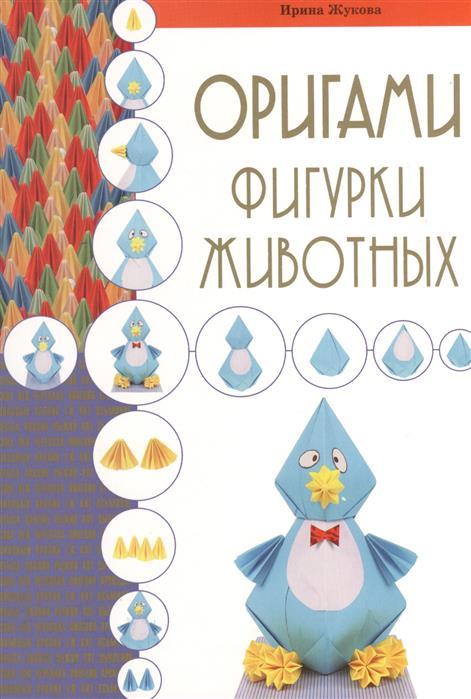 Жукова И. Оригами. Фигурки животных карлесси м фигурки людей и животных