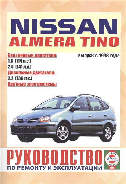 Гусь С. (сост.) Nissan Almera Tino. Руководство по ремонту и эксплуатации. Бензиновые двигатели. Дизельные двигатели. Выпуск с 1998 года автомобильный коврик seintex 83302 для nissan almera classic