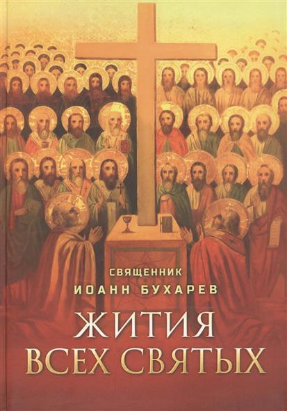 Бухарев И. (сост.) Жития всех святых