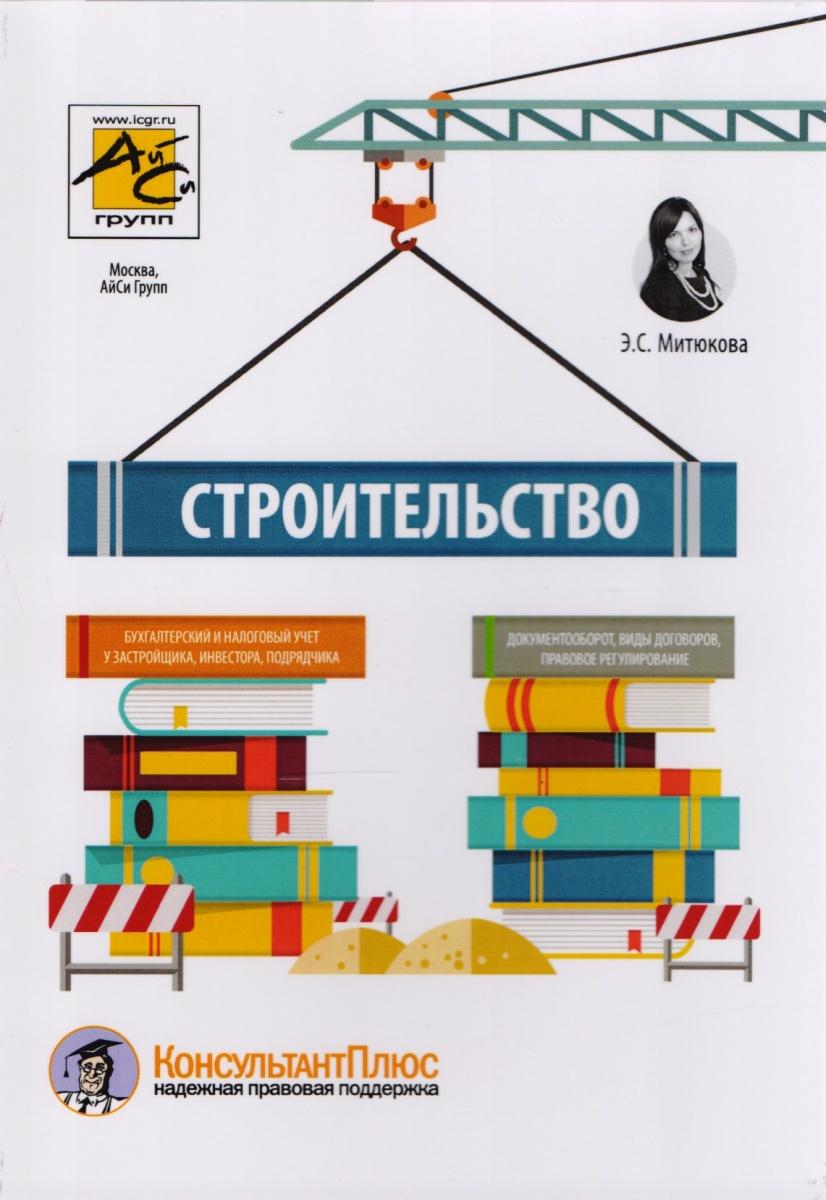 Митюкова Э. Строительство: бухгалтерский и налоговый учет