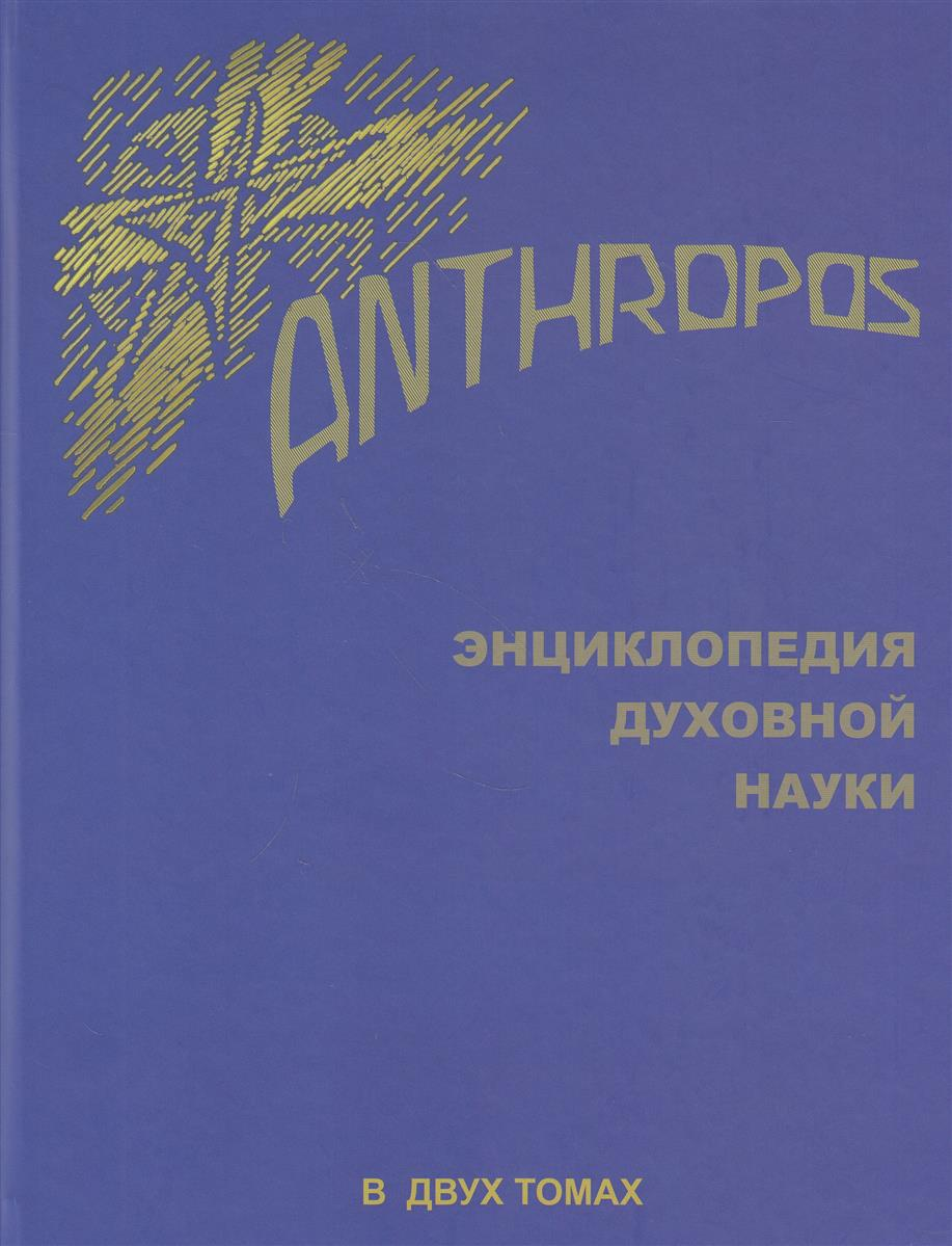 Штайнер Р. Anthropos. Энциклопедия Духовной науки. В двух томах. Том 1 н а семашко большая медицинская энциклопедия в 35 томах том 27 почеование псориаз